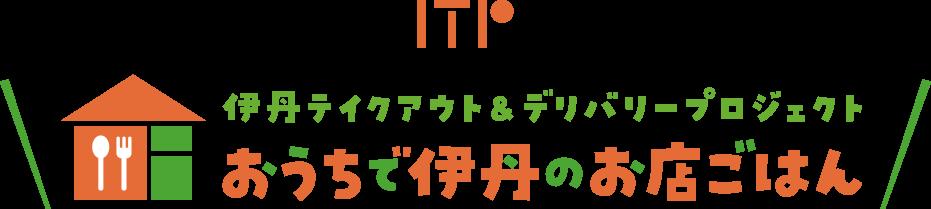伊丹テイクアウト&デリバリープロジェクト おうちで伊丹のお店ごはん
