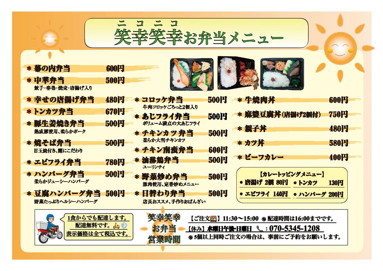 obento_new_menu1215