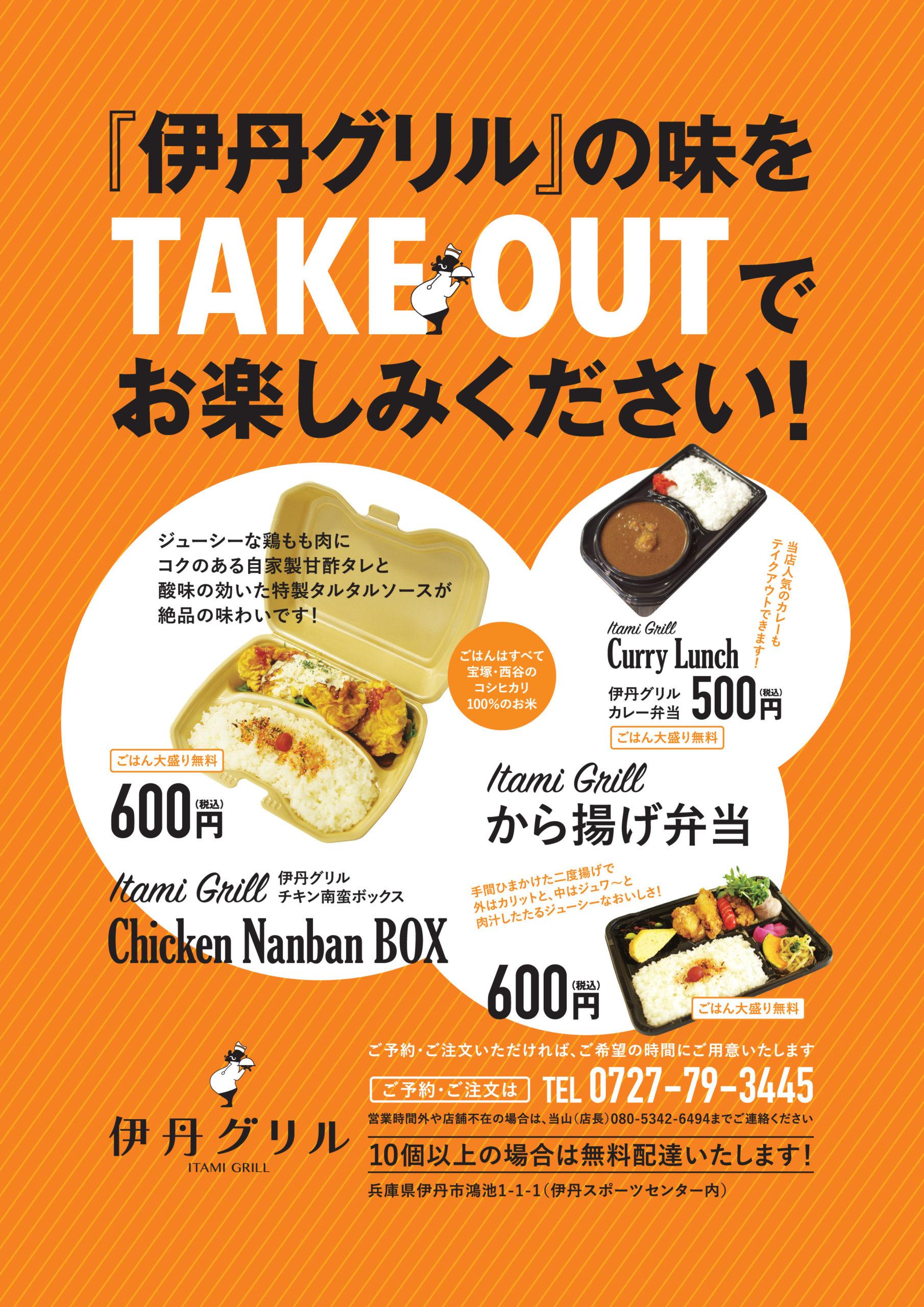 2020_TR_lunchbox-itami_0419